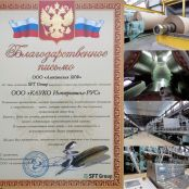 The start-up of the modernized non-waste cardboard production took place in Tula region